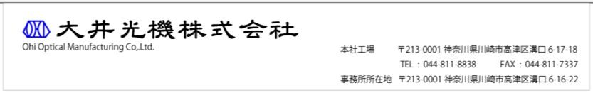 大井光機株式会社